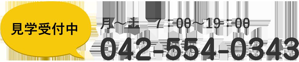 見学受付中月〜土 7:00〜19:00 tel.042-554-0343